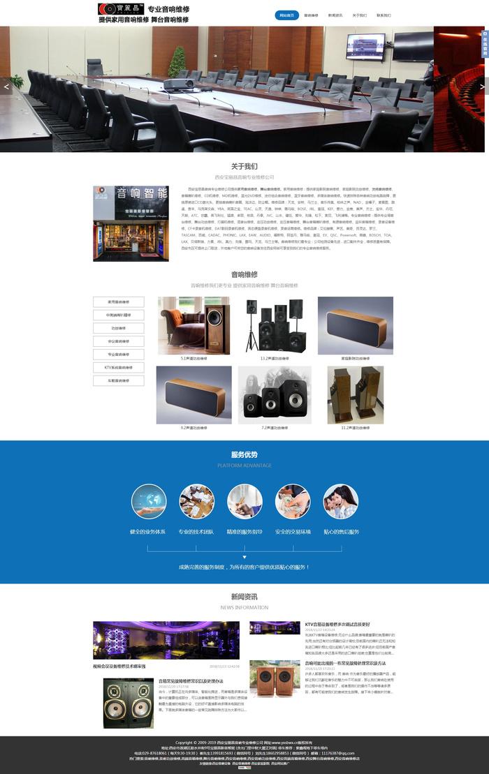 西安音响设备维修加入铭赞富海360音响系统一年