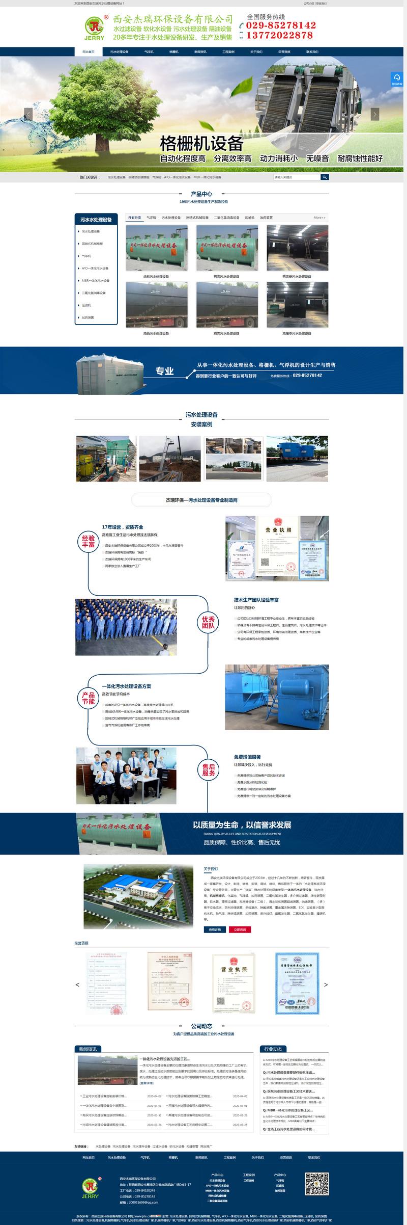 污水處理設備,機械格柵機西安制造廠家杰瑞環保營銷推廣網站上線