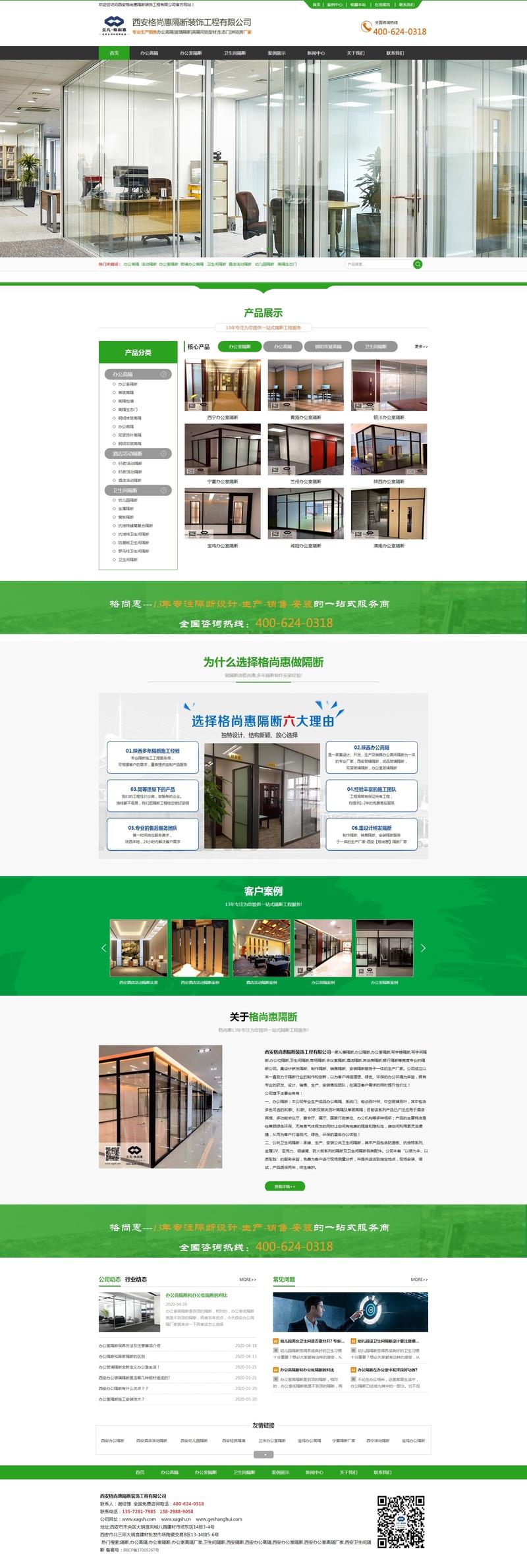 辦公室隔斷_辦公室玻璃隔西安廠家加入銘贊獨立站營銷推廣