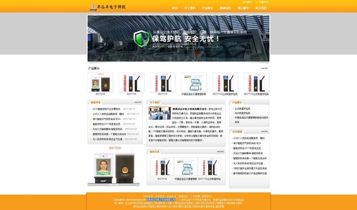 祝贺陕西卓远丰电子科技有限公司加入铭赞富海360营销推广系统