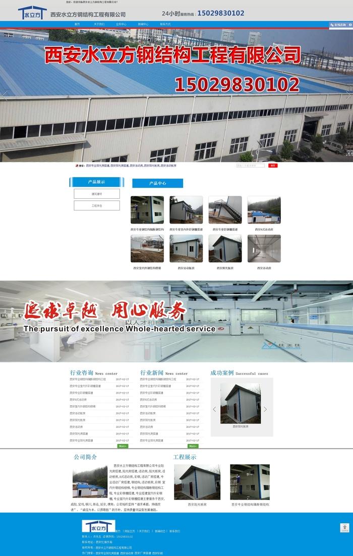 西安水立方钢结构工程有限公司专做钢结构的公司加入铭赞富海360系统