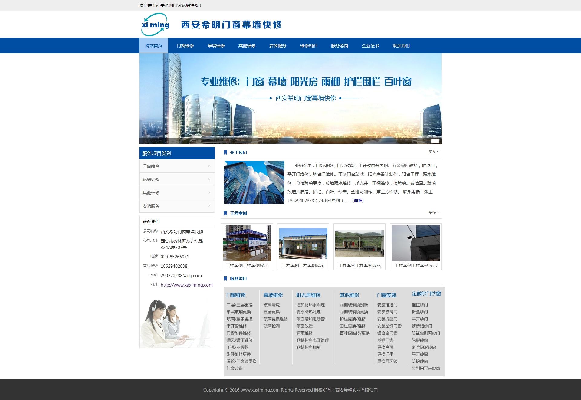 祝贺客户西安希明实业有限公司加入铭赞富海360网站营销系统
