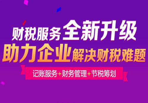 西安代理记账,西安公司注册网站优化推广案例