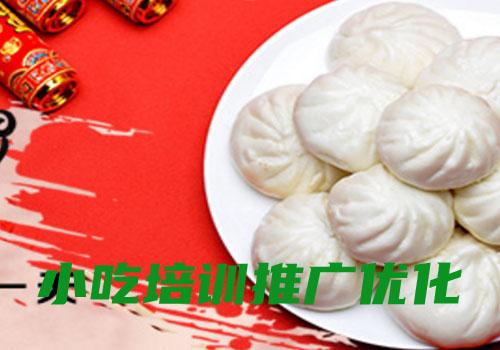 西安专业的小吃培训中心网站建设及推广案例分享