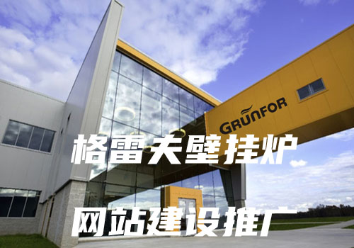 蓟县格雷夫壁挂炉品牌网站建设及推广案例分享