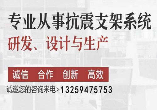 抗震支架,抗震支架安装营销网站优化推广上线