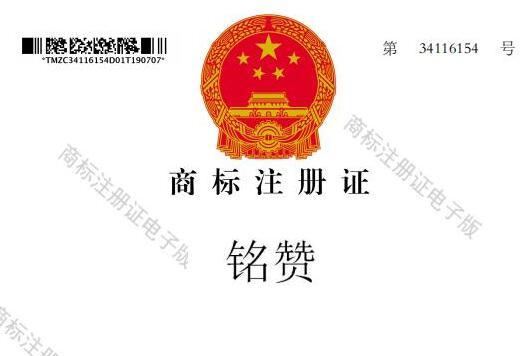 安顺铭赞商标证书