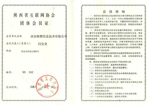宁夏铭赞网络陕西省互联网协会会员证书