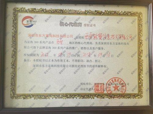 兰州铭赞富海360授权代理证书