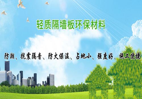 西安轻质隔墙板生产厂家加入铭赞百度优化推广计划一年