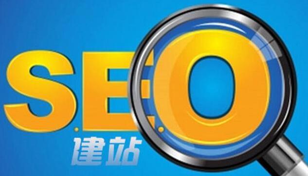 怎样提高网站SEO优化整体质量