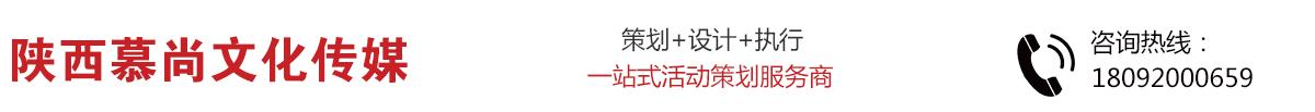 陕西慕尚品牌活动策划公司