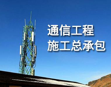 通信工程施工总承包资质代办