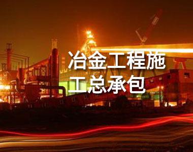 西安冶金工程总承包资质代办