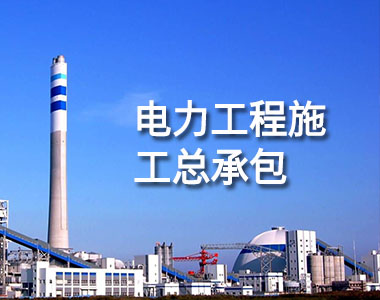 西安电力工程总承包资质办理