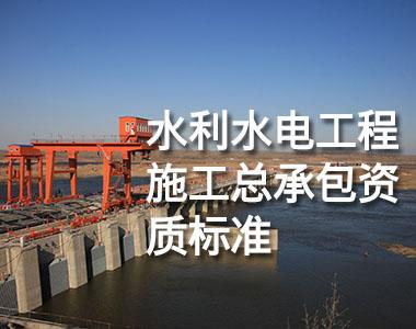 水利水电施工总承包资质代办