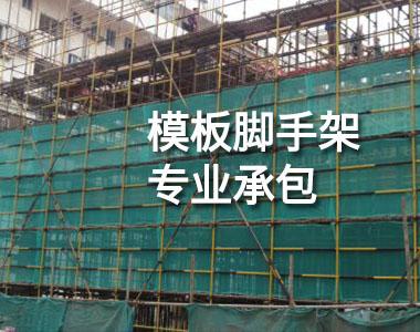 西安模板脚手架专业承包资质代办