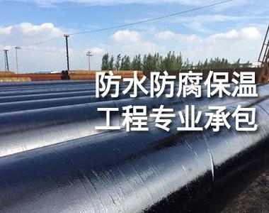 防水防腐保温工程专业承包资质代办