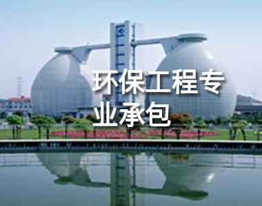 西安环保工程专业承包资质代办