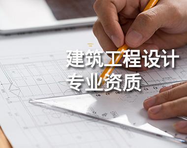 资质代办:建筑业企业资质代办的资料要求