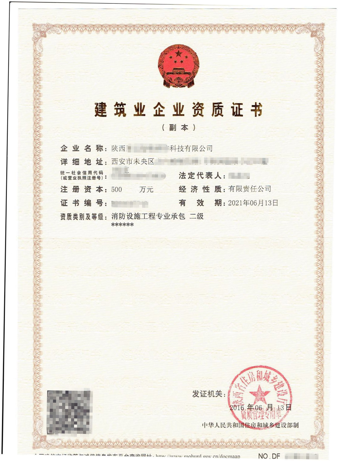 西安消防设施工程专业承包资质代办