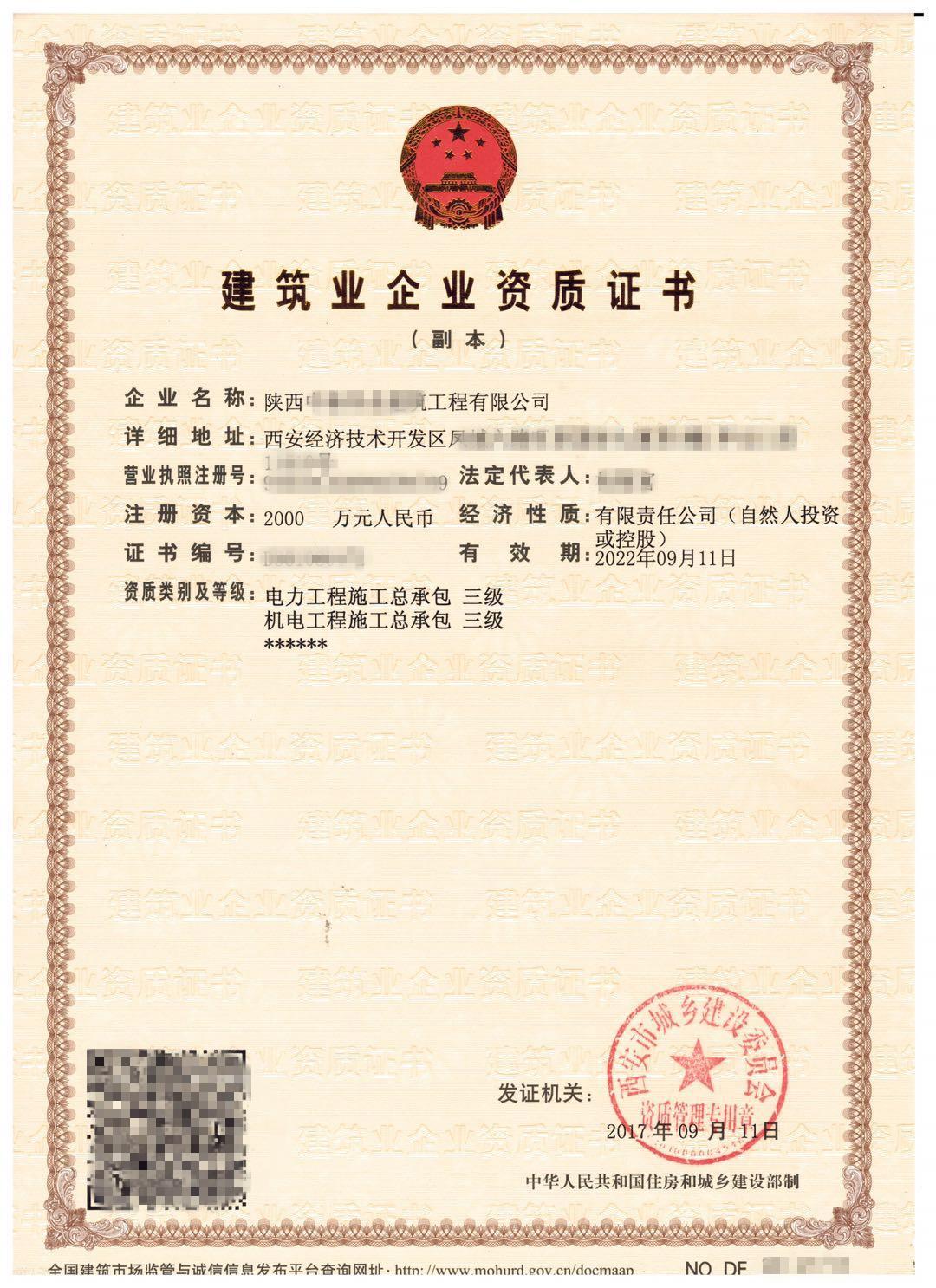 西安企业资质代办公司