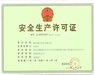 西安建筑安全生产许可证办理