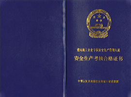 安全生产许可证(新申请)申报程序