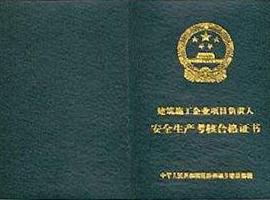 西安办理安全许可证
