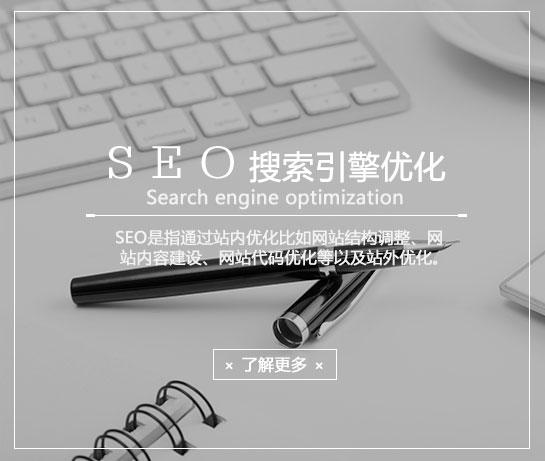 seo搜索引擎優化