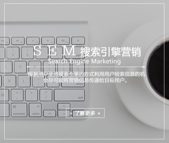 SEM 搜索引擎營銷