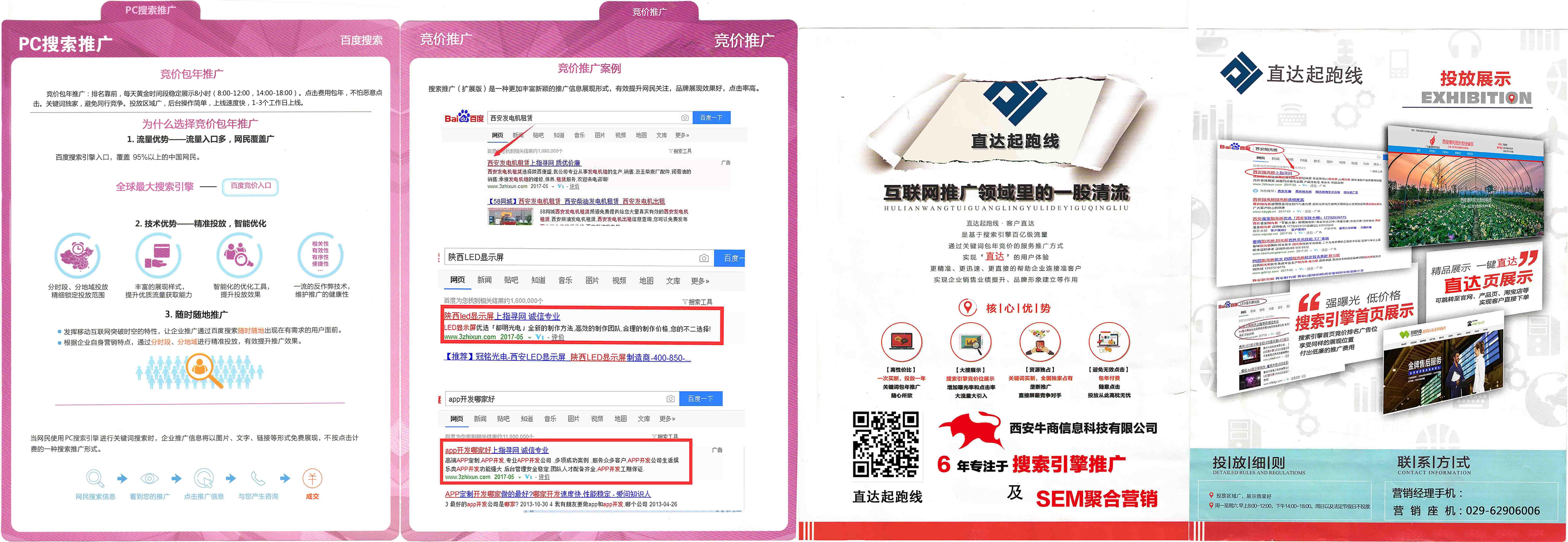 西安牛商信息科技有限公司-直达起跑线