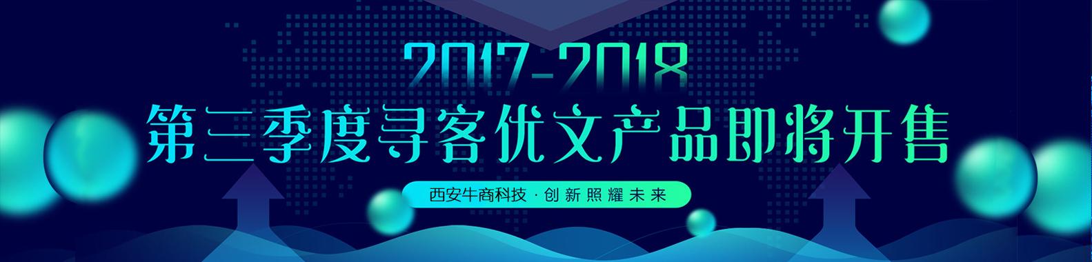 西安搜索引擎推广公司