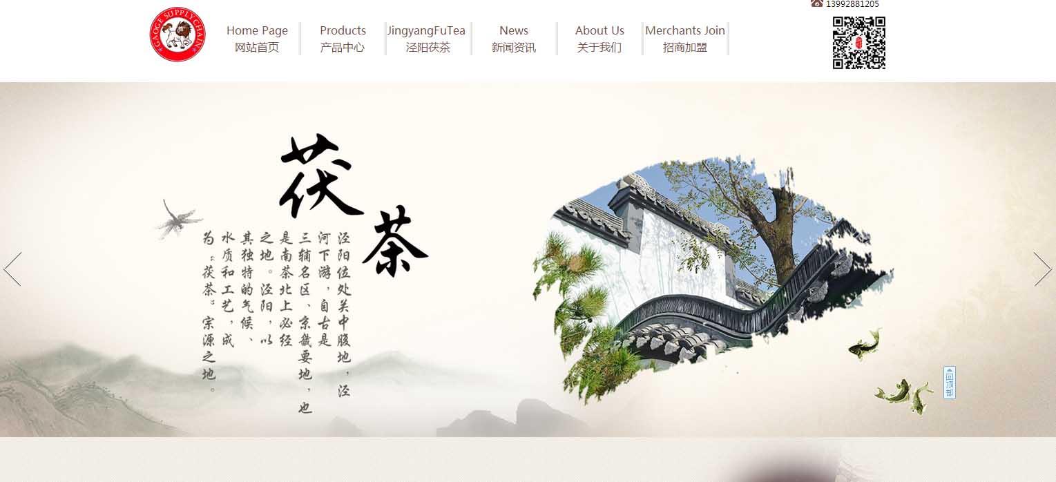 陕西净壹茯茶有限公司