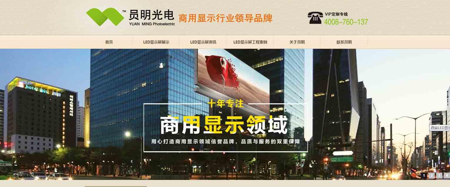 西安微信推广公司