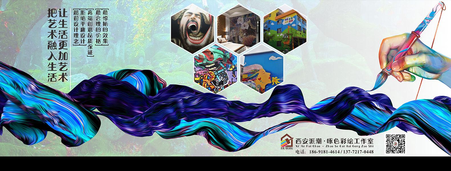 你知道西安墙体彩绘包括哪些内容吗?
