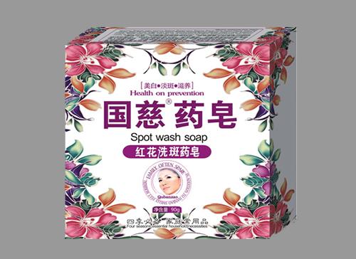 國慈藥皂 紅花洗斑