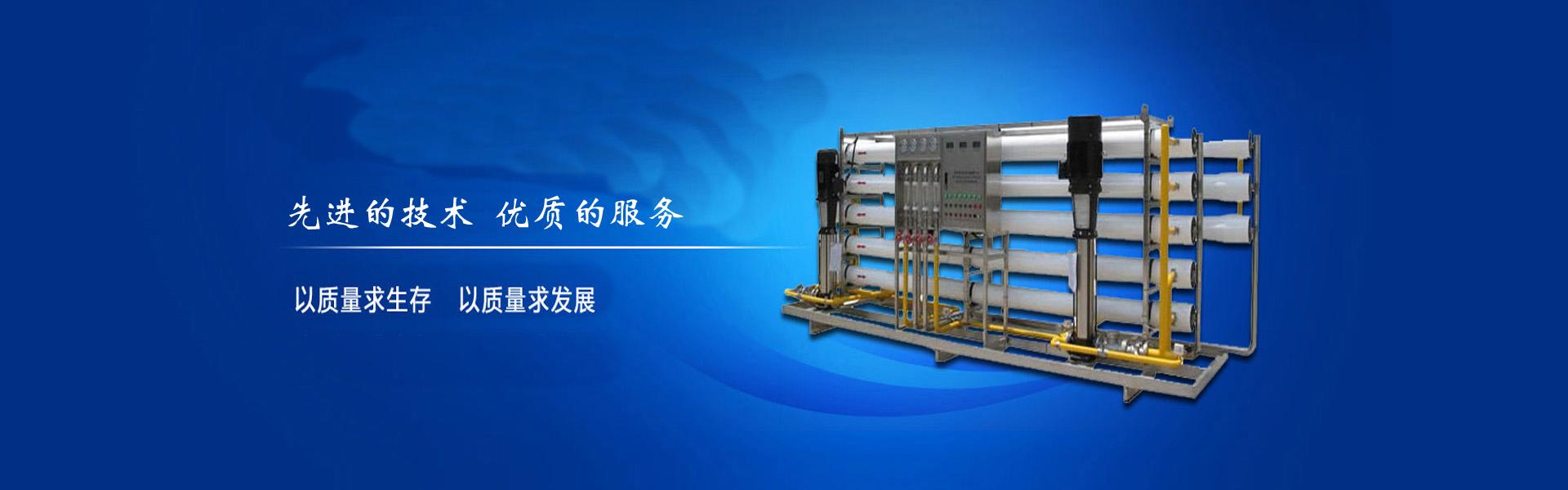 瑞泉水处理专注于反渗透设备的研发和生产