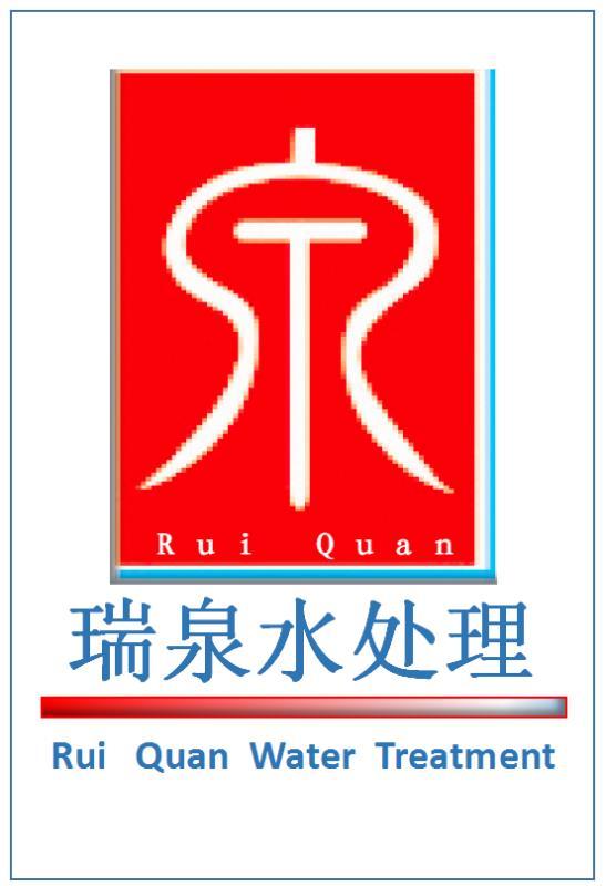 祝贺那曲的昌主任通过QQ联系到西安瑞泉公司说是需要采购两套水过滤设备