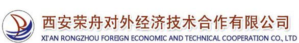 西安荣舟对外经济技术合作有限公司