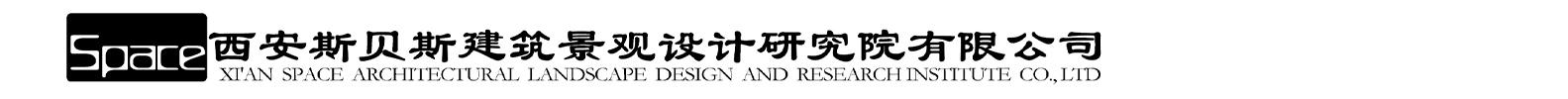 西安斯贝斯园林景观设计有限公司_Logo