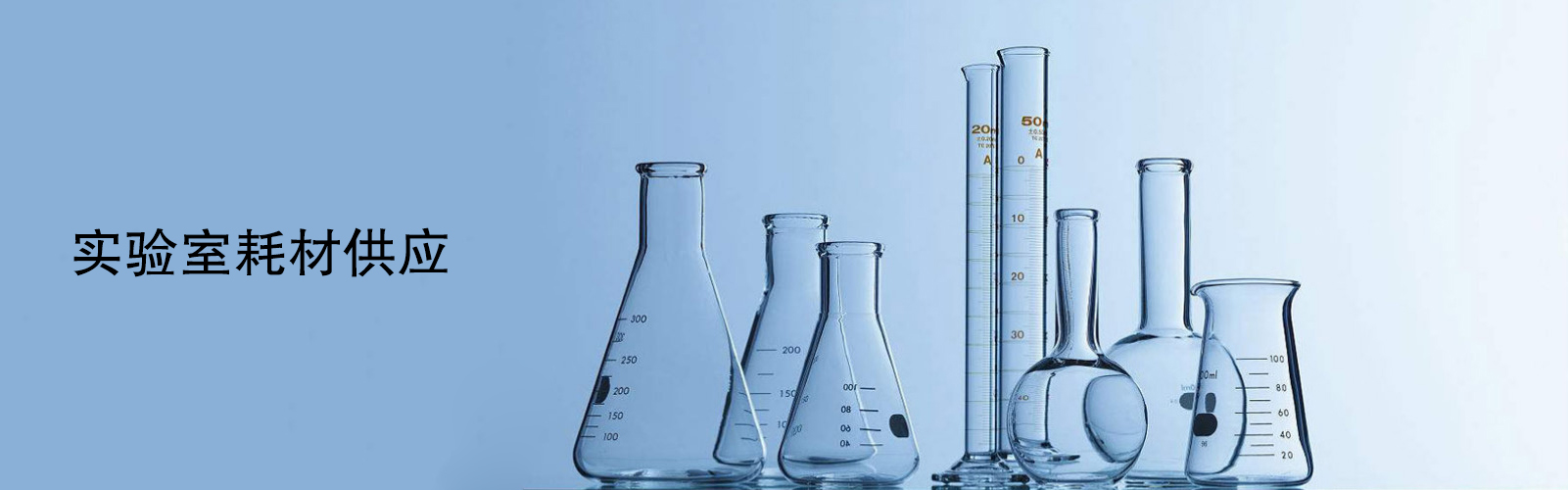 实验室耗材用哪种材质好?