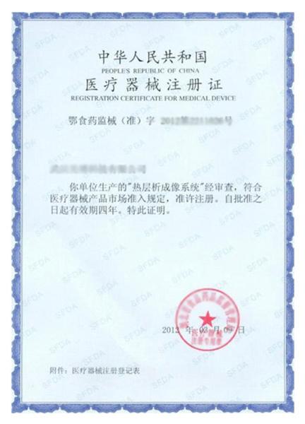 二类医疗器械注册证
