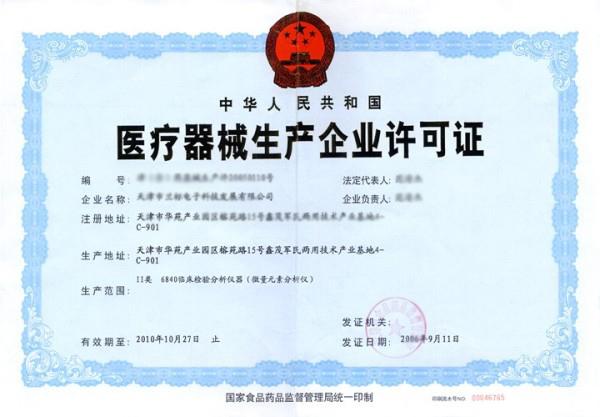 二类医疗器械生产许可证