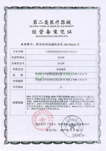 二类医疗器械器械经营备案凭证