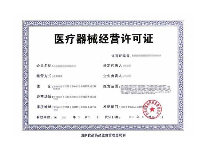 西安第三类医疗器械经营许可证…