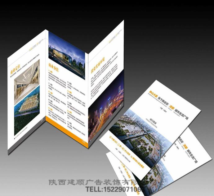 样本、画册、三折页设计制作