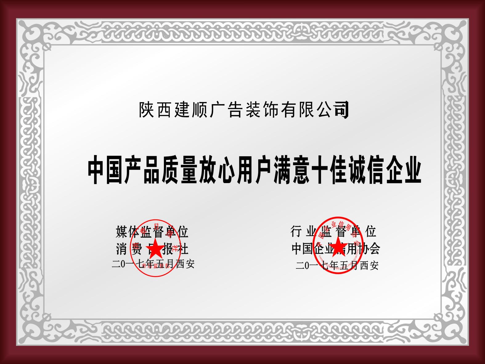 中国产品质量放心用户满意十佳诚信企业