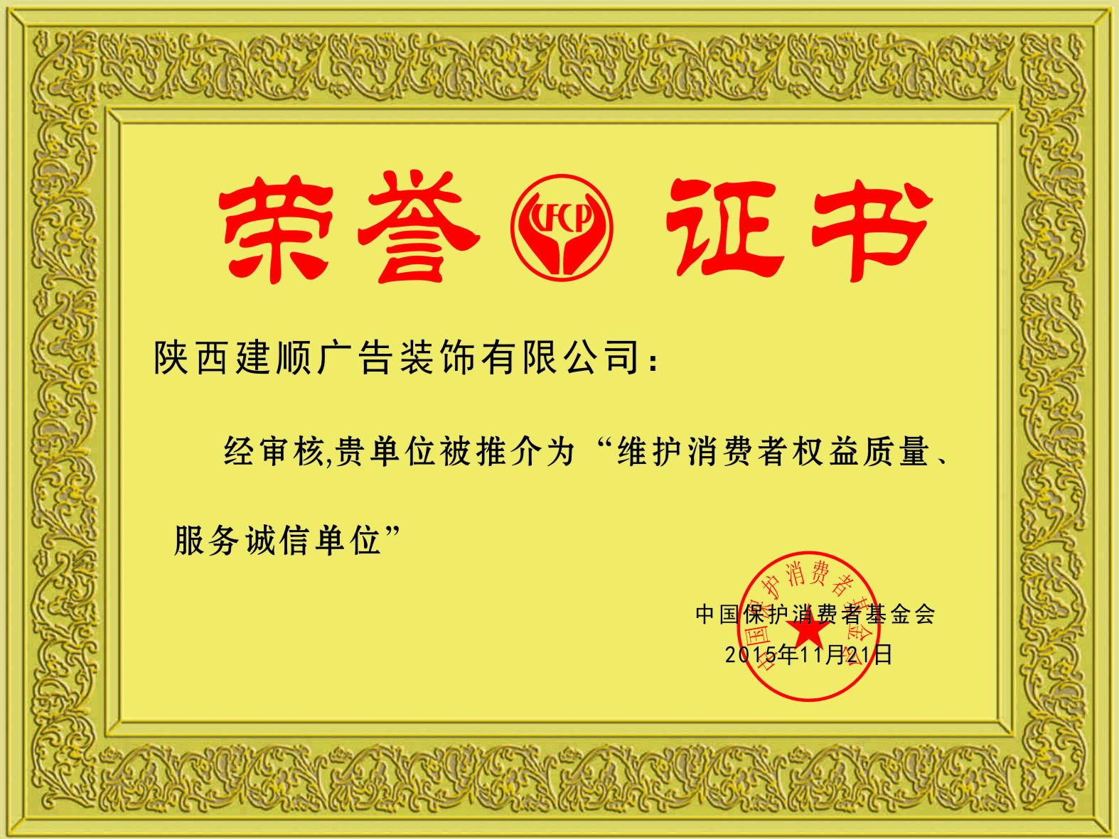 荣誉资质3