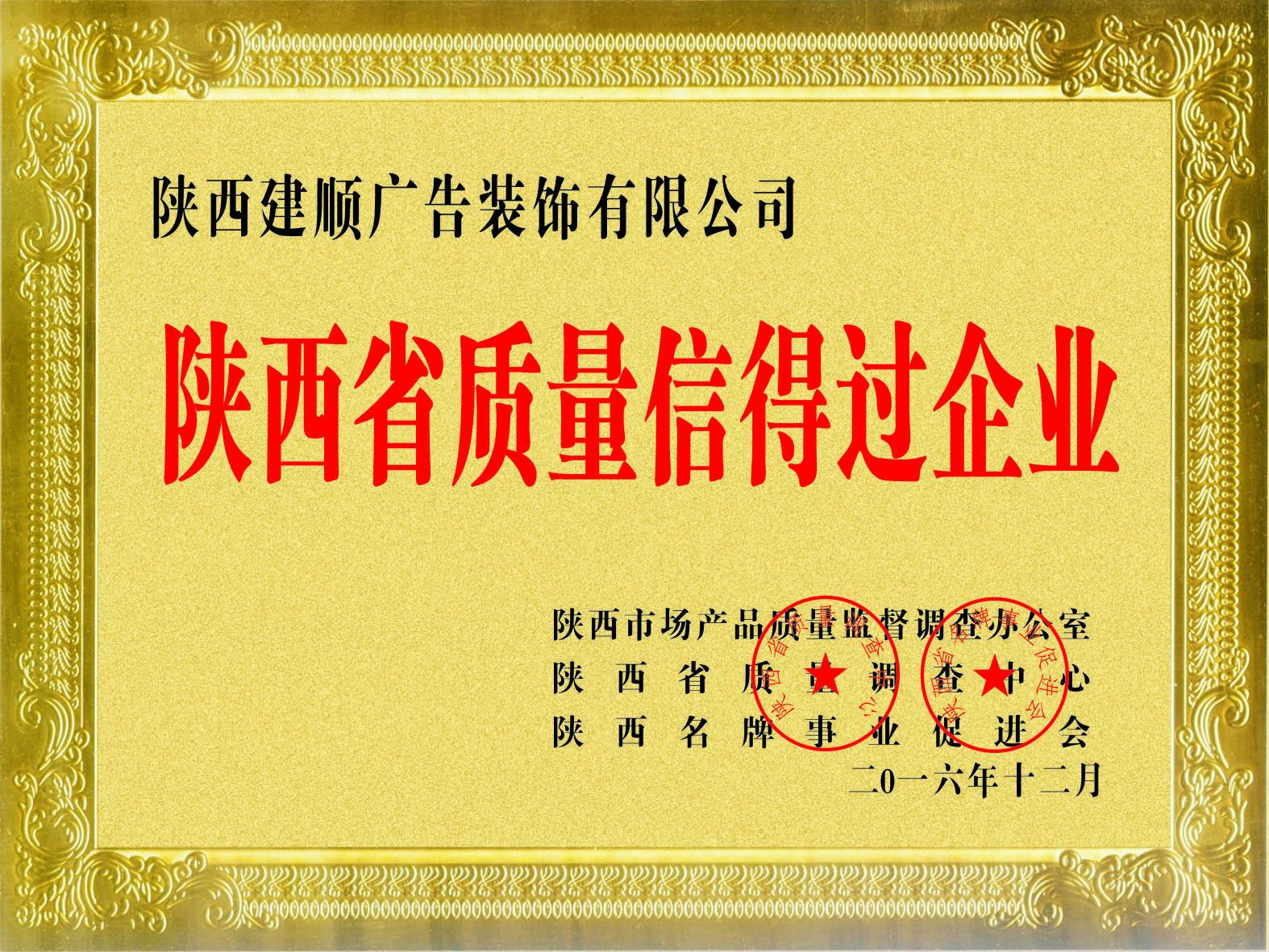 陕西省质量信得过企业